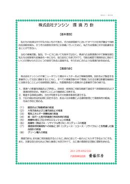 株式会社ナンシン 環 境 方 針 齋藤信房