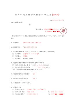 業 務 用 電 化 厨 房 契 約 適 用 申 込 書【記入例】
