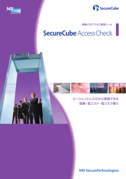 SecureCube / Access Check パンフレット