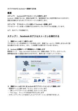概要 ステップ1 facebook のアクセストークンを発行する