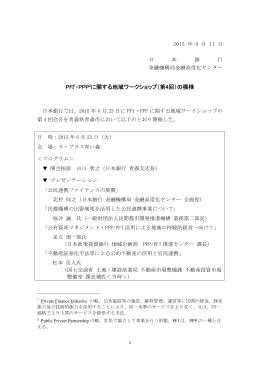 ワークショップの模様 [PDF 224KB]