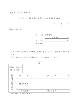 町営住宅模様替 (増築 )工事承認申請書