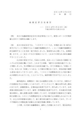 (1月22日)要旨 [PDF 190KB]