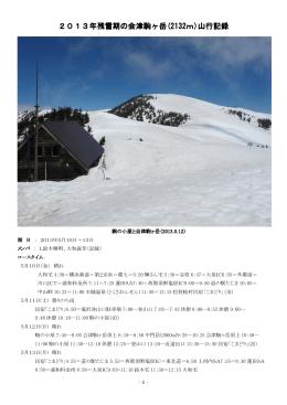 2013.05.10 残雪の会津駒ヶ岳山行