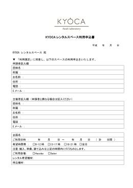 KYOCA レンタルスペース利用申込書
