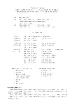 平成 27年度 関東高等学校テニス大会茨城県予選会 兼茨城県高等学校