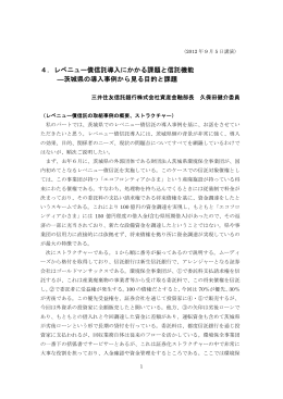 4.レベニュー債信託導入にかかる課題と信託機能 ―茨城県の導入事例