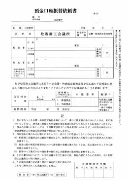 私が松阪商工会議所に支払うべき会費 ・ 特商法定負担金等を私名義の