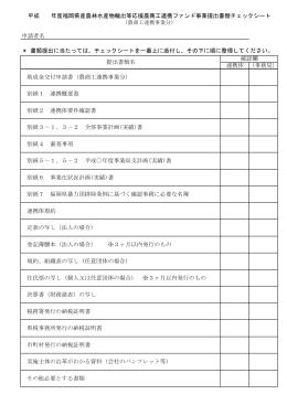 申請者名 * 書類提出に当たっては、チェックシートを一番上に添付し