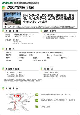 虎の門病院 分院 - KKR 国家公務員共済組合連合会