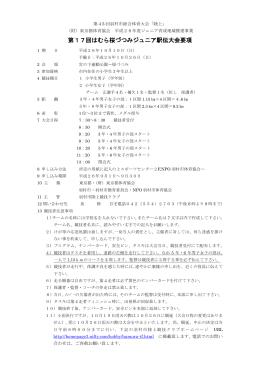 第17回はむら桜づつみジュニア駅伝大会要項