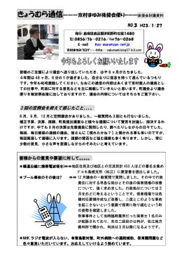 【きょうむら通信】 No.3 - ホームページ