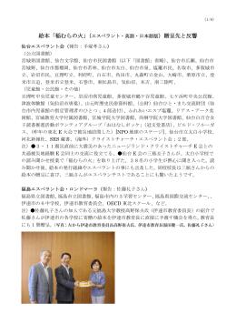 絵本「稲むらの火」 - 日本エスペラント学会
