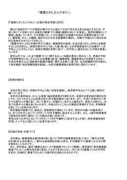 健康ひがしむらやま21(PDF:237KB)