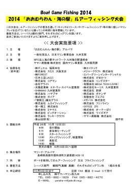 2014 「おおむらわん・海の駅」ルアーフィッシング大会 Boat Game