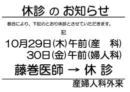 30日(金)午前(婦人科)