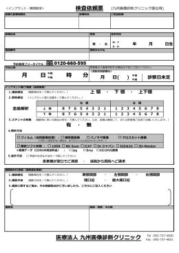 月 日午前 時 分 検査依頼票 医療法人 九州画像診断クリニック