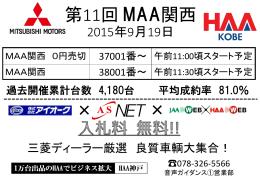 第6回 MAA関西 2014年9月20日 午前11:00スタート予定