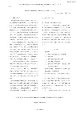 8−9 - 日本大学生産工学部