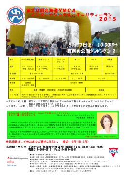 第20回北海道YMCA インターナショナル・チャリティーラン 2015 5月17