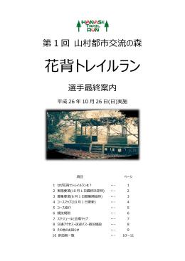 花背トレイルラン - 京都トライアスロンクラブ
