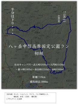 八ヶ岳中信高原国定公園ラン 初級