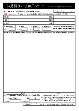 株式会社ラントップ とうめい館 TEL 03-5660-0906 FAX 03-3600-8547