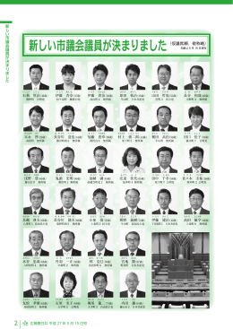 新しい市議会議員が決まりました(仮議席順、敬称略)