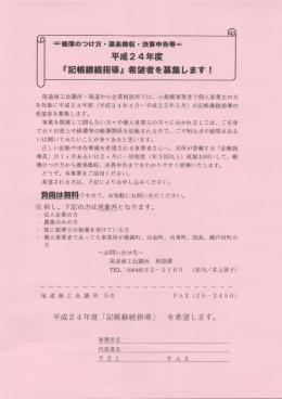平成24年度 『記帳継続指導』 希望者を募集します!