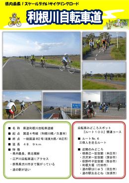 県内最長!スケールデカいサイクリングロード