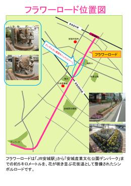 フラワーロード位置図(PDF:405KB)