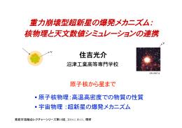 重力崩壊型超新星の爆発メカニズム:   核物理と天文数値