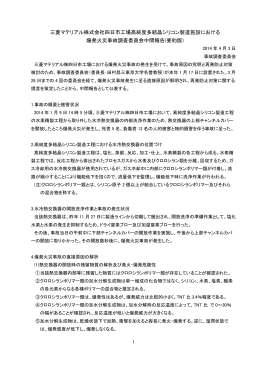 同(要約版) - 三菱マテリアル
