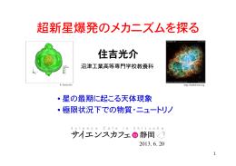 超新星爆発のメカニズムを探る