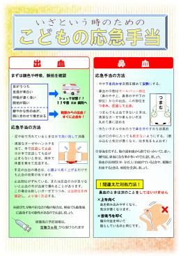 こどもの応急手当(出血・鼻血)(367KBytes)