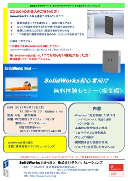 SolidWorks初心者向け 無料体験セミナー(板金編)