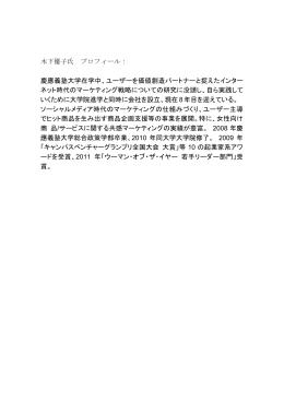 木下優子氏 プロフィール: 慶應義塾大学在学中、ユーザーを価値創造