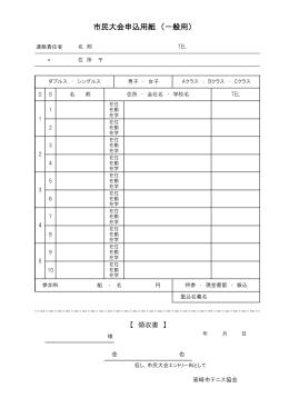 市民大会申込用紙 (一般用)