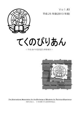 てくのぴりあんVol.83(平成25年度派遣生研修報告)