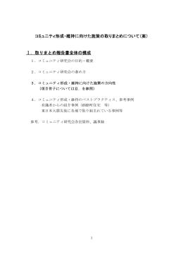 コミュニティ形成・維持に向けた施策の取りまとめについて(案) Ⅰ