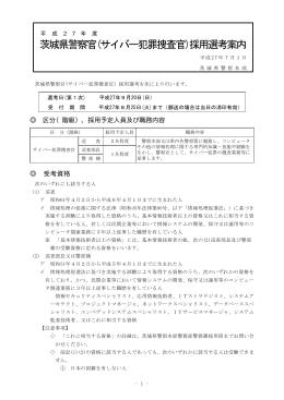 「平成27年度茨城県警察官(サイバー犯罪捜査官)採用選考案内」(PDF
