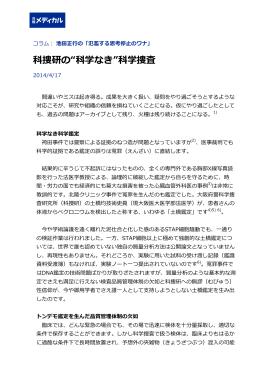 """科捜研の""""科学なき""""科学捜査"""