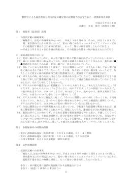1 警察官による違法捜査を理由に尿の鑑定書の証拠能力が否定された一