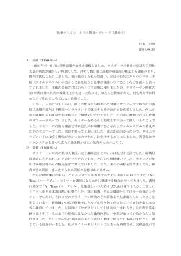「仕事のしくみ」とその開発エピソード(愚痴?) 行本 明説 2014.06.23 1