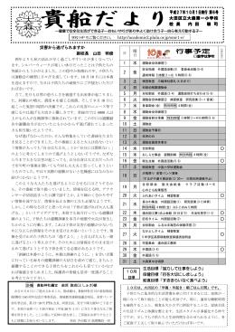 災害から逃げられますか 副校長 山田 明俊 平成27年10月1日発行 第6
