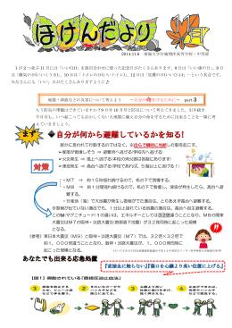 11月(PDF:2.1MB) - 東海大学付属静岡翔洋高等学校・中等部