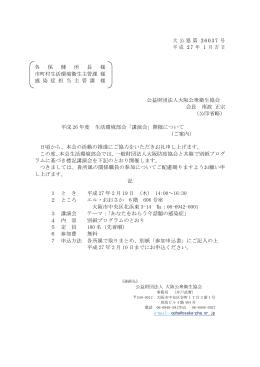 大 公 協 第 26037 号 平 成 2 7 年 1 月 吉 日 各 保 健 所 長 様 市町村