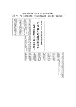 日刊建設工業新聞(2014 年 12 月 4 日付 3 面掲載) 【ACK グループが