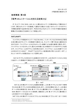 音声コミュニケーションを支える技術(4)