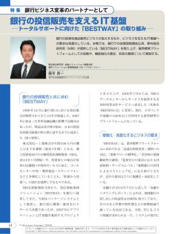 銀行の投信販売を支えるIT基盤 - Nomura Research Institute
